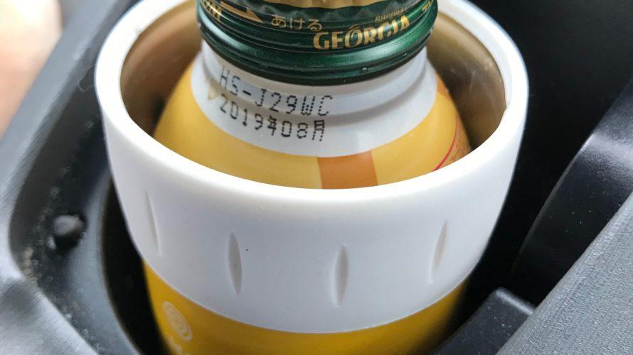 サーモスの保冷缶ホルダーが便利すぎるから、人数分用意した方がいいよ!
