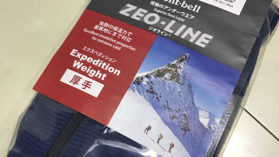 スキーのためにmont-bellの最強アンダーウエアの「ジオライン」を買ってみた!