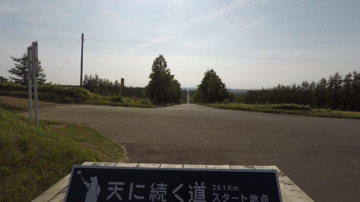 道の駅スタンプラリー2019/道東ツアー編(2日目)