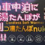 【防災対策にも!】寒い冬の車中泊には、充電タイプの湯たんぽが便利だぞ!